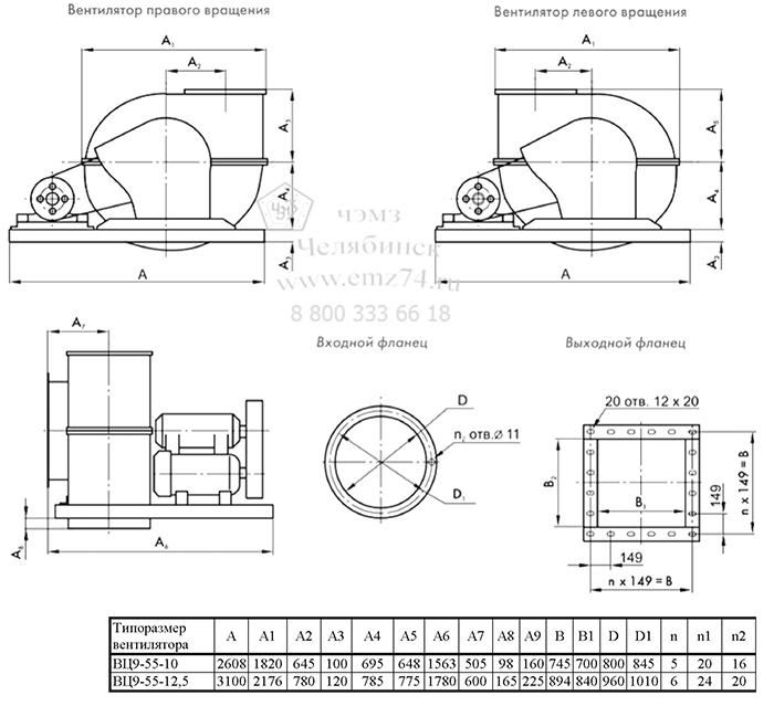 Габаритно-присоединительная схема вентилятора Ц 9-55-12,5 на сайте ЧЭМЗ