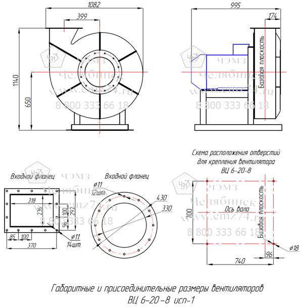 Габаритно-присоединительная схема вентилятора ВЦ 6-20 №8 на сайте ЧЭМЗ