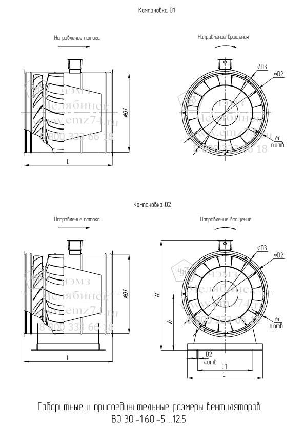 Габаритно-присоединительная схема вентилятора ВО 30-160 №11,2 на сайте ЧЭМЗ
