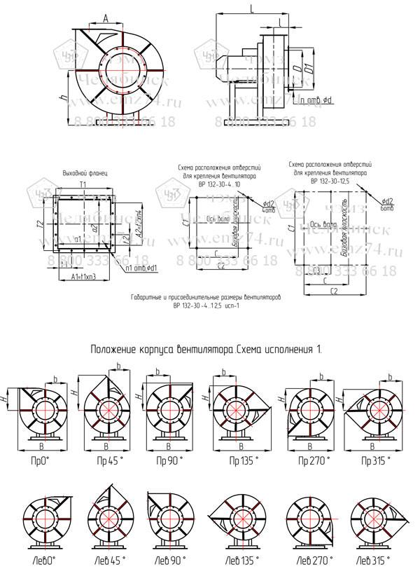 Габаритно-присоединительная схема вентилятора ВР 132-30 №8 (исп.1) на сайте ЧЭМЗ