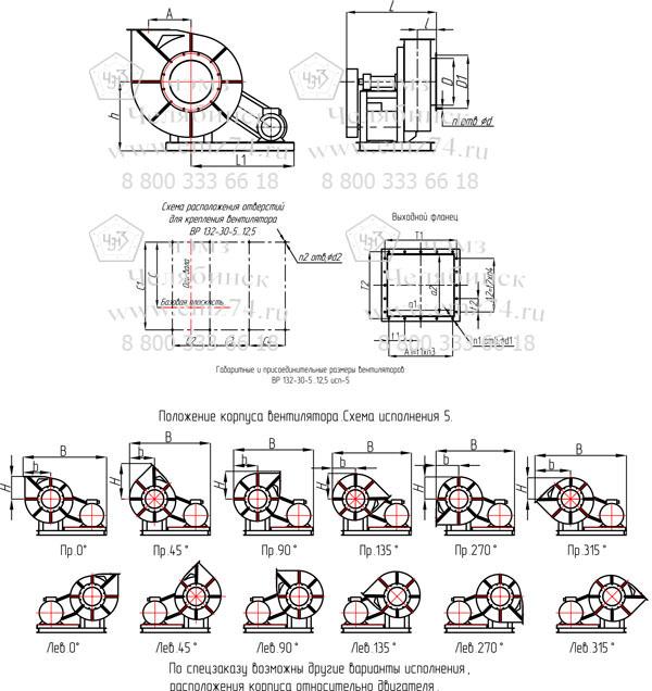 Габаритно-присоединительная схема вентилятора ВР 132-30 №6,3 (исп.5) на сайте ЧЭМЗ
