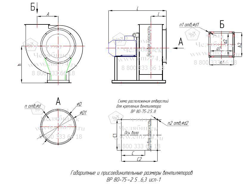 Габаритно-присоединительная схема вентилятора ВР 80-75 №6,3 (исп.1) на сайте ЧЭМЗ