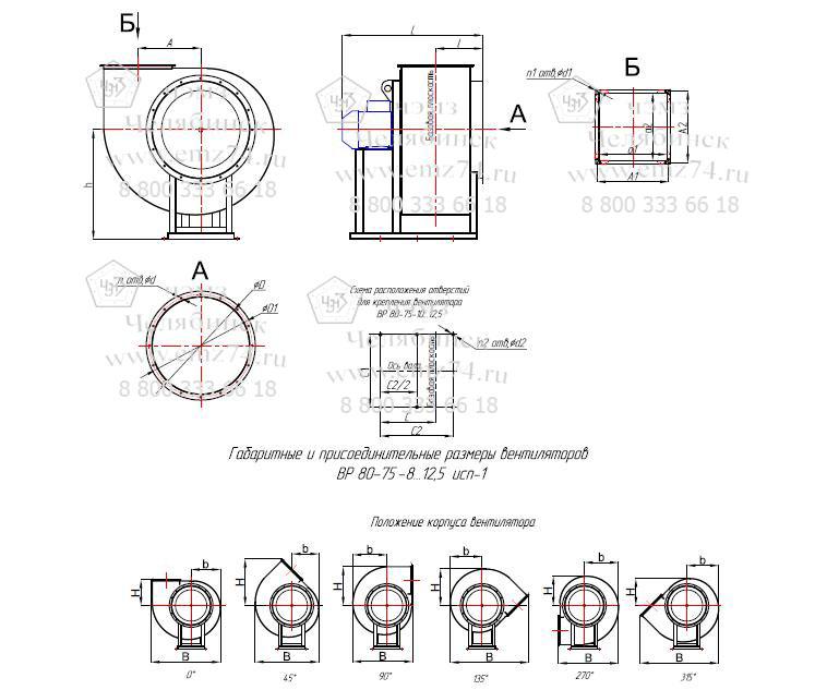 Габаритно-присоединительная схема вентилятора ВР 80-75 №12,5 (исп.5) на сайте ЧЭМЗ