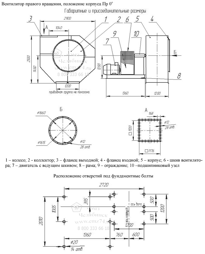 Габаритно-присоединительная схема вентилятора ВЦ 4-75-16 (исп.5) на сайте ЧЭМЗ